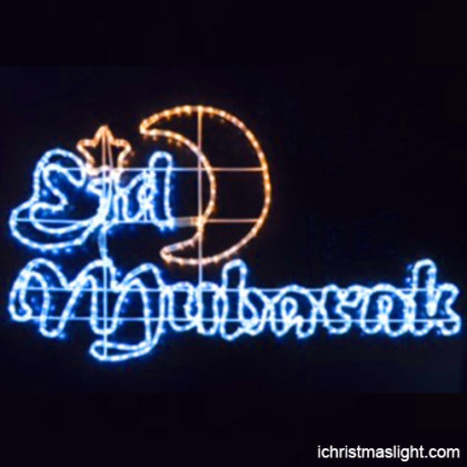 Eid mubarak decorations manufacturer